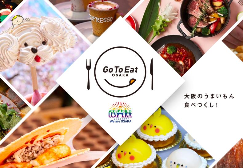 Go To Eat 大阪キャンペーン プレミアム食事券